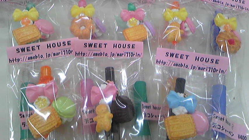 sweethouse09024