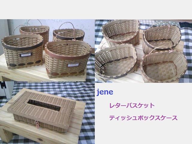 jene230215