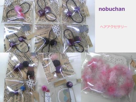nobuchan221221