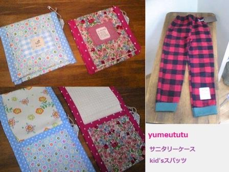 yumeututu2212241