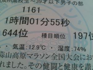 SN3J1284_convert_20101021153017.jpg