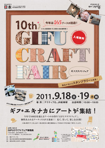 10th_gifucraftfair350.jpg