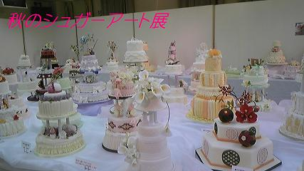 sugarcraft20111021 007