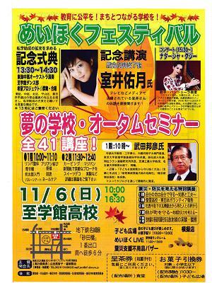 meihoku111106-chirashi1.jpg