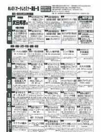 meihoku111106-chirashi2.jpg