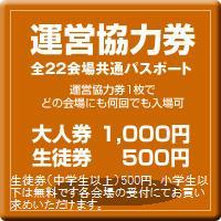 meihoku111106-ticket.jpg