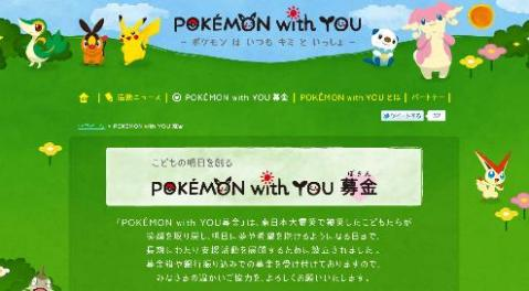 pokemon-bokin.jpg