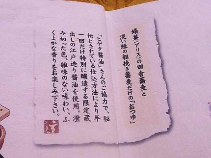 09-12-23 品つゆ