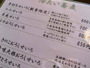 09-12-29 しなあぷ