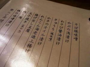 10-1-8 品あぷ