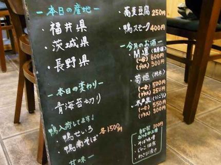 10-1-9夜 品黒板