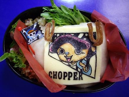 CHOPPER HORN