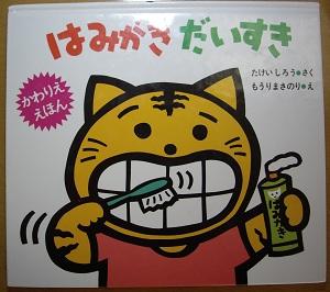 hamigakidaisuki.jpg