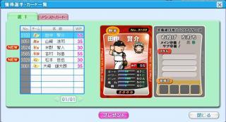 野手ルレ1