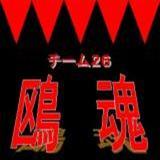 チーム26~鴎魂