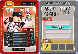 M3 早川09