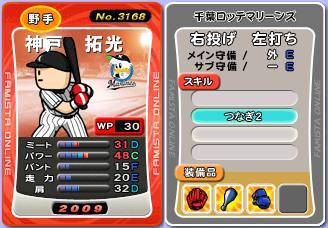 M3 神戸09