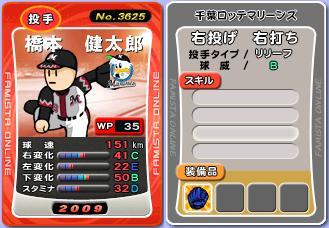 M3 橋本09