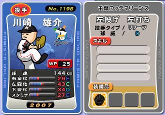 M3 川崎07