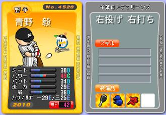 M45 青野10