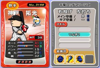 M45 神戸09