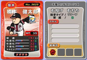 M45 橋本09