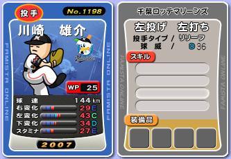 M7 川崎07