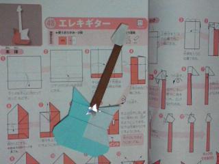 origami guitar