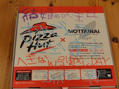 サプライズピザ2