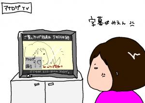 アナログTV