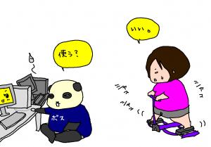 pc取り合い3