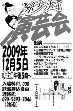 09演芸会