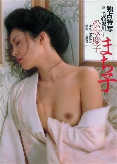 松坂慶子、某グラビア誌ヌードその一