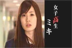 主人公の女子高生・ミキ