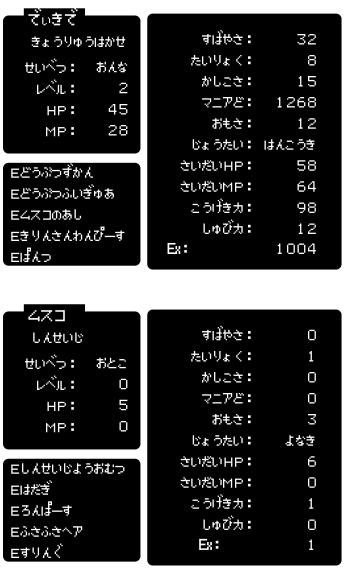 status-Lv2-10.jpg