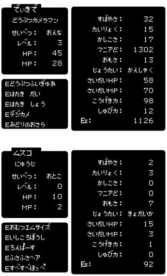 status_Lv3-1.jpg