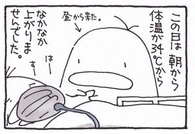 絵日記091227-1