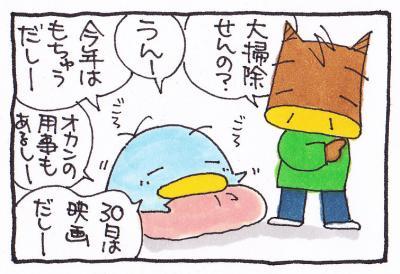 絵日記100116-1
