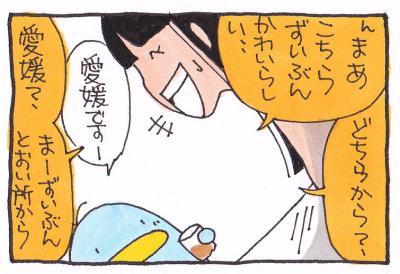 絵日記100117-5