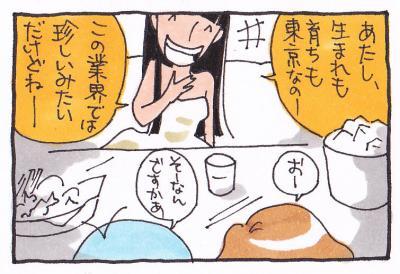 絵日記100117-6