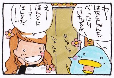 絵日記100117-8