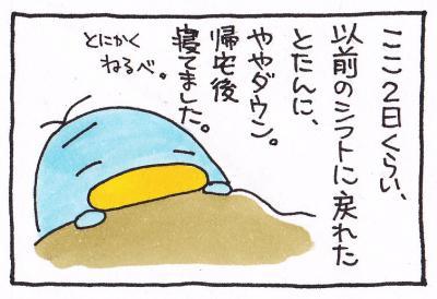 絵日記100207-2