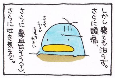 絵日記100207-3