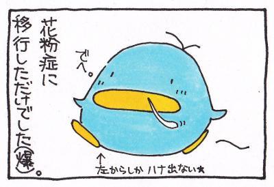 絵日記100207-5