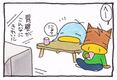 絵日記100207-6