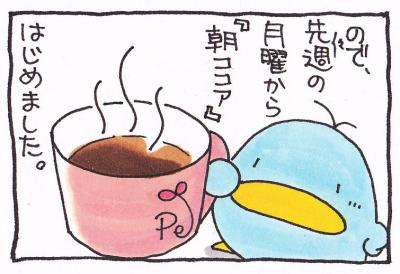 絵日記100207-7