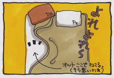 絵日記100208-1