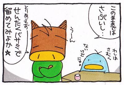 絵日記100208-2