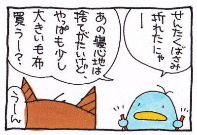 絵日記100208-3