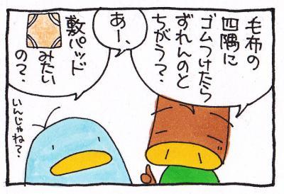 絵日記100208-4